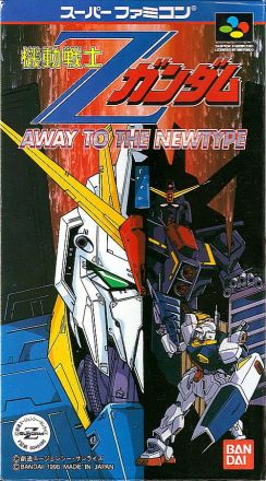 Mobile Suit Zeta Gundam: Away to the Newtype
