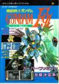Mobile Suit Gundam F91: Formula Report 0122