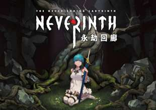 Neverinth: The Never Ending Labyrinth