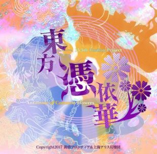 Touhou Hyouibana: Antinomy of Common Flowers