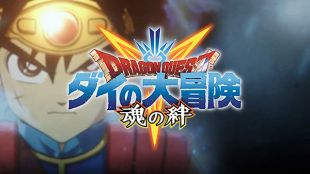 Dragon Quest: The Adventure of Dai – Tamashii no Kizuna