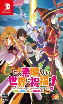 KonoSuba: Labyrinth of Hope and the Gathering of Adventurers! Plus