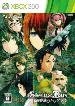 Steins;Gate: Linear Bounded Phenogram