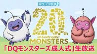 Dragon Quest Monsters (2021)