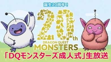 Dragon Quest Monsters (2020)