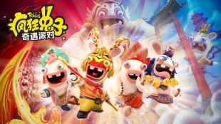 Rabbids: Adventure Party