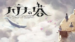 Hatena no Tou: The Tower of Children