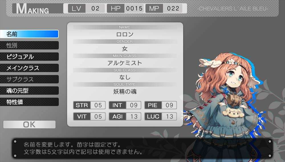 Blue Winged Chevalier #6