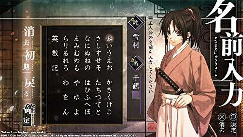 Hakuoki: Kyoto Winds #6