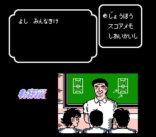 Tecmo Cup Football Game (Captain Tsubasa)