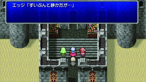 Final Fantasy IV Complete Collection #11