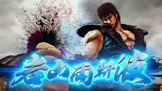 Fist of the North Star: Lost Paradise pojawi się w Europie #13