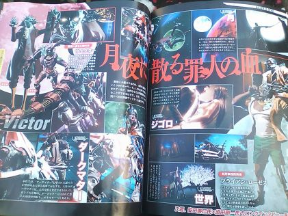 Famitsu ujawnia Killer is Dead #4