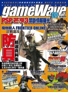 Monster Hunter Tri zmierza na PSP? #2